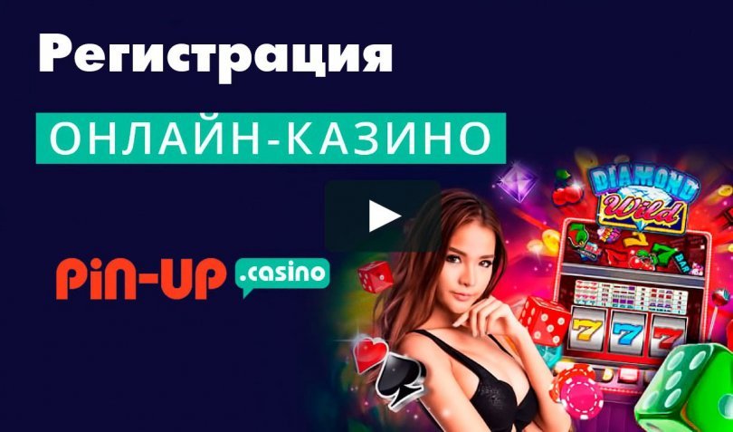 Регистрация в Pin Up Casino
